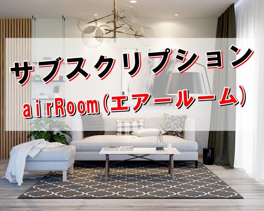 airRoom(エアールーム)