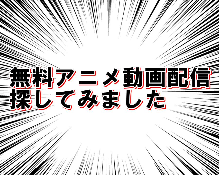 無料アニメ動画配信を探してみました