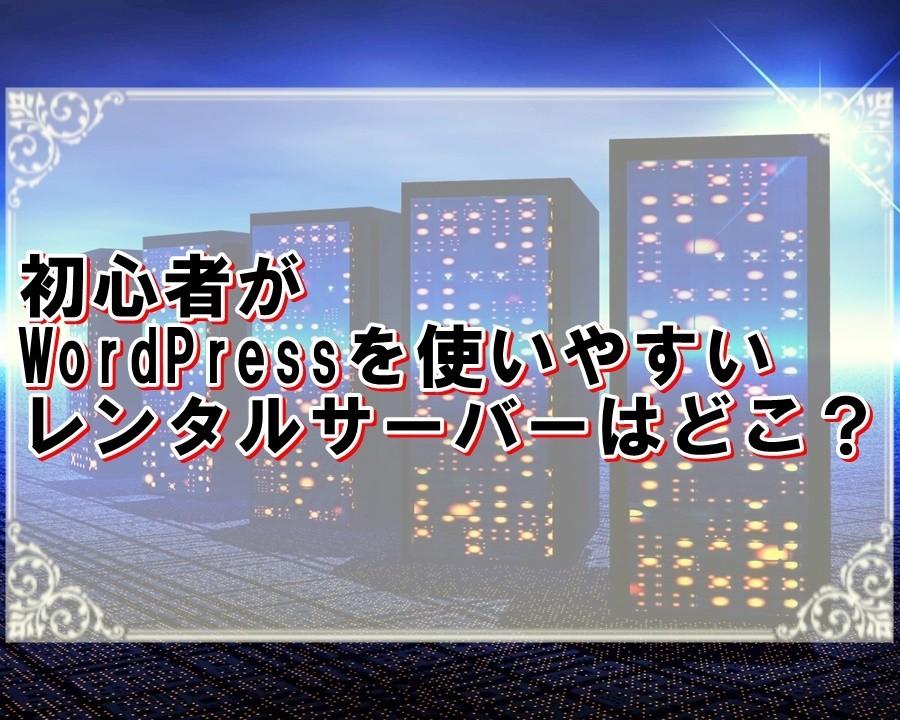 初心者がWordPressを使いやすいレンタルサーバーはどこ?