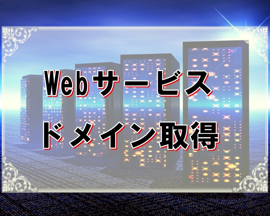 Webサービス・ドメイン取得