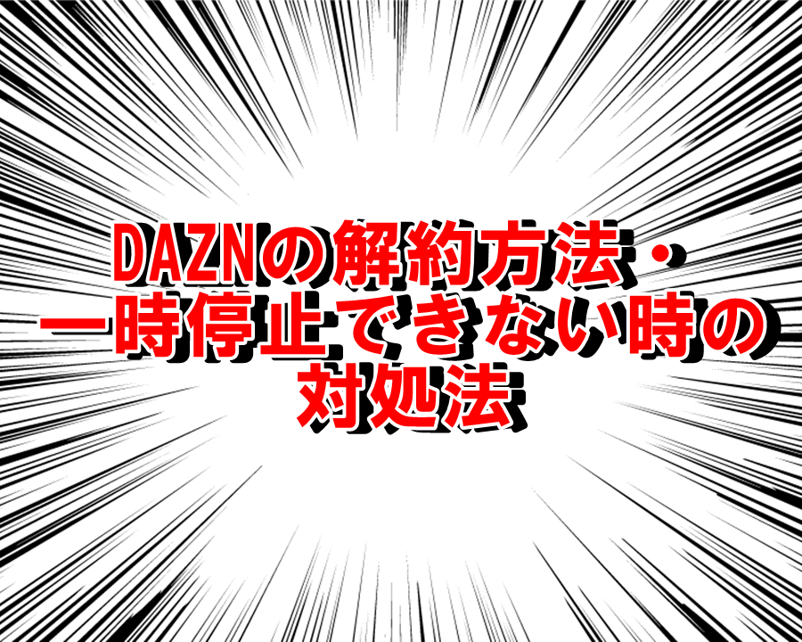 DAZNの解約方法・一時停止できない 時の対処法