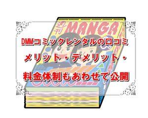 DMMコミックレンタル