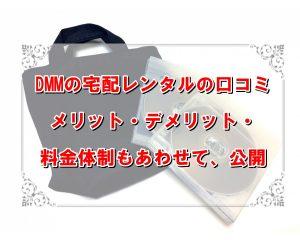 DMMの宅配レンタル