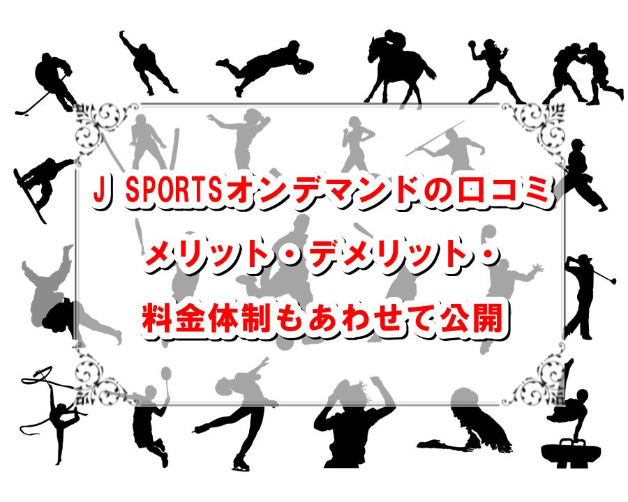 J SPORTSオンデマンド