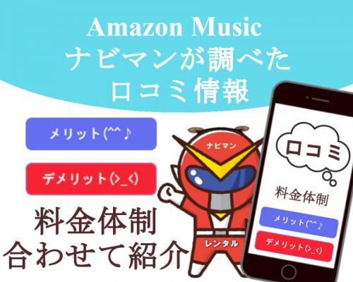 Amazon Musicをナビマンが調べた口コミ情報