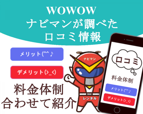WOWOWをナビマンが調べた口コミ情報