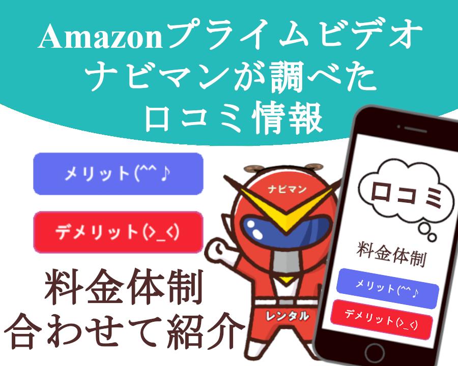 Amazonプライムビデオをナビマンが調べた口コミ情報