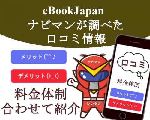 eBookJapanをナビマンが調べた口コミ情報