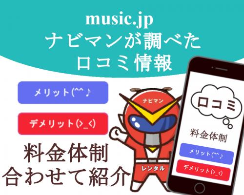 music.jpをナビマンが調べた口コミ情報