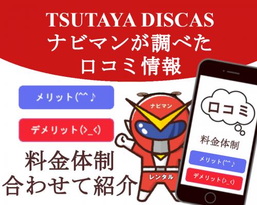 TSUTAYA DISCASをナビマンが調べた口コミ情報